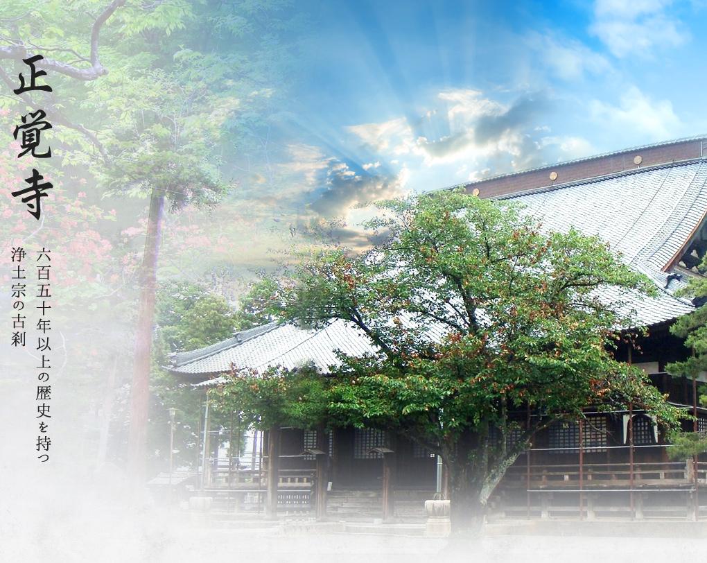 正覚寺 六百五十年以上の歴史を持つ 浄土宗の古刹